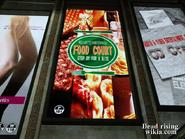 Dead rising wonderland plaza mall store ads (3)