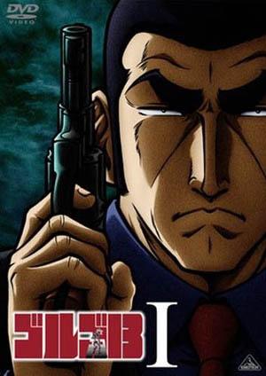File:Golgo 13 TV DVD.jpg