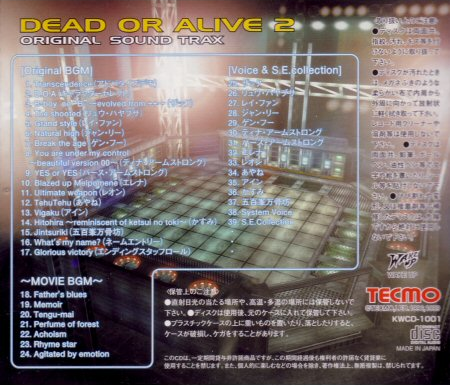 File:DOA2 Backcover.png