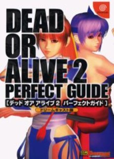 File:Dead or Alive 2 Perfect Guide DC A.jpg