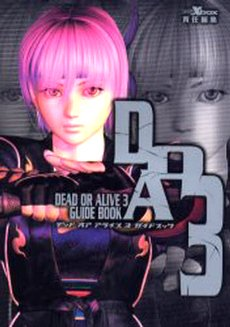 File:Dead or Alive 3 Guide Book A.jpg