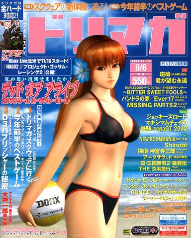 File:Famitsu Kasumi Cover.jpg