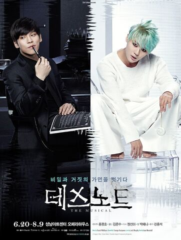 ファイル:Musical Korean poster.jpg