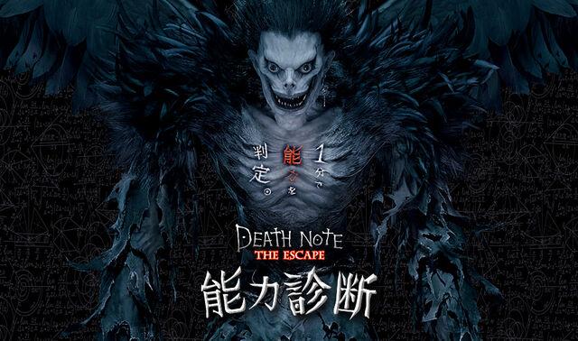 File:Death Note the Escape 03.jpg