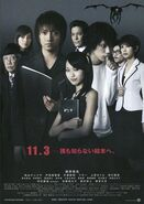 Death Note 2006 poster