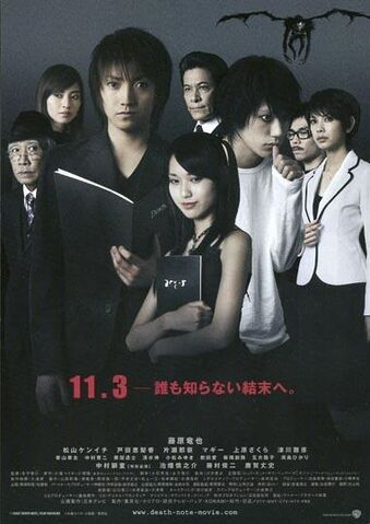 File:Death Note 2006 poster.jpg