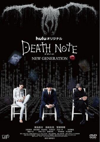 File:DNNG poster.jpg