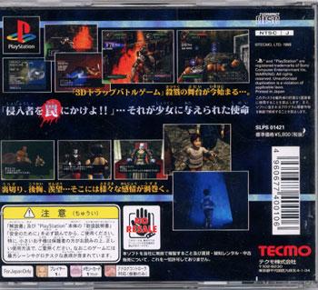 File:Kagero cover back.jpg
