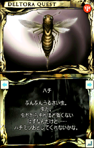 File:The Lake of Tears Bee.png
