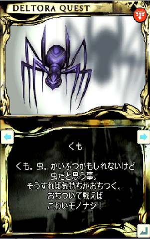 File:The Lake of Tears Purple Spiders.png