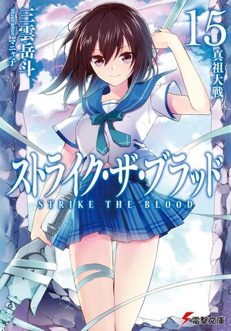 File:Strike the Blood 15.jpg