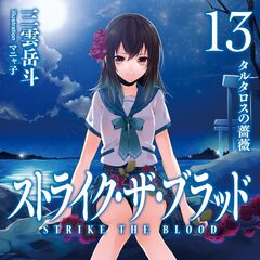 Tarutarosu no Bara (タルタロスの薔薇) Released on June 10, 2015.