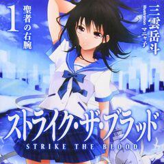 Seija no migiude (聖者の右腕) Released on May 10, 2011.