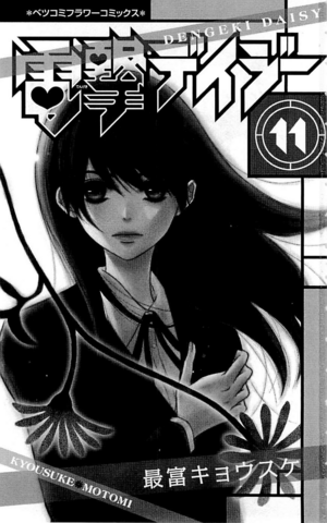 File:Volume 11 cover page.PNG