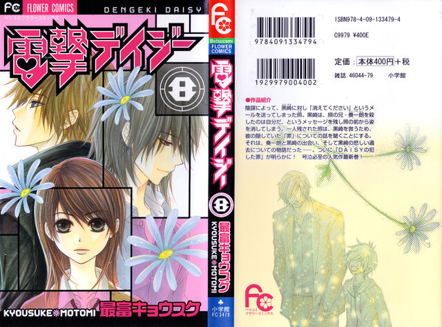 File:Volume 8 colour and back cover.jpg