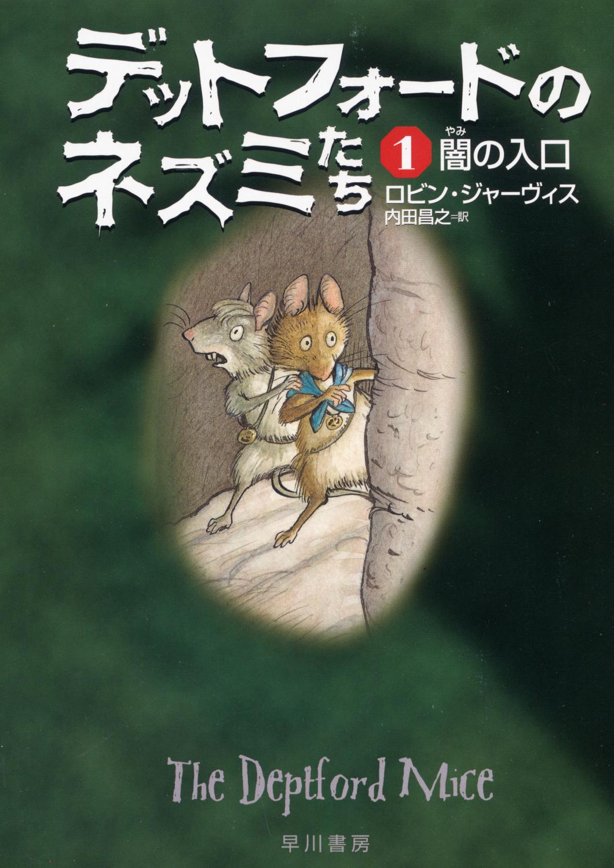 File:DarkPortalJapanese.jpg
