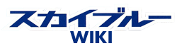 File:Sky Blue Wiki Wordmark.png