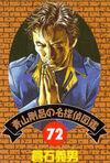 Detective 72