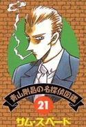 Detective 21