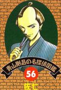 Detective 56