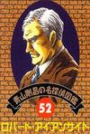 Detective 52