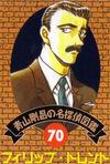 Detective 70
