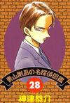 Detective 28