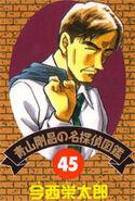 Detective 45