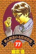 Detective 77