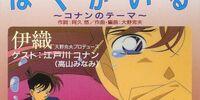 Boku ga Iru ~ Conan's Theme
