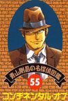 Detective 55
