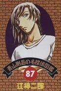 Detective 87