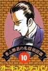 Detective 10