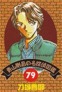 Detective 79