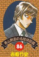 Detective 86