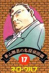 Detective 17
