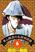 Detective 6