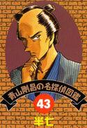 Detective 43