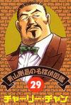 Detective 29