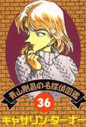 Detective 36