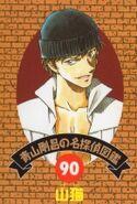 Detective 90