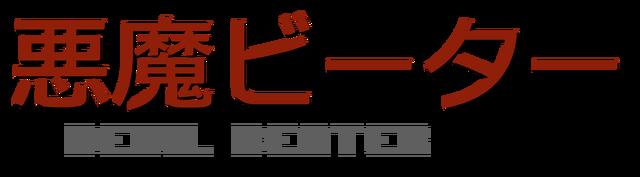 File:Devil Beater Title.png
