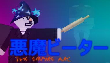 Empirearclogo