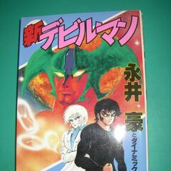 Front of 1983's Shin Devilman volume.