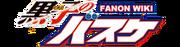 Kuroko no Basuke Fanon Wiki Wordmark