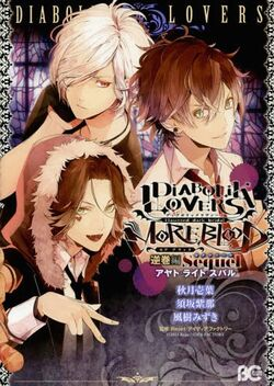 Diabolik Lovers MORE,BLOOD Sequel - Ayato • Laito • Subaru Edition Cover