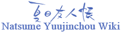 File:NatsumeyuujinchouWiki-wordmark.png