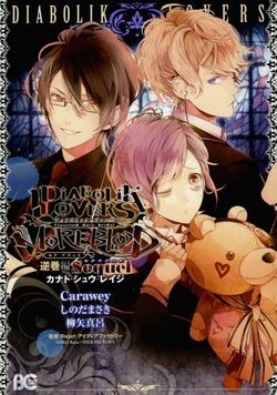 Diabolik Lovers MORE,BLOOD Sequel - Kanato • Shu • Reiji Edition Cover