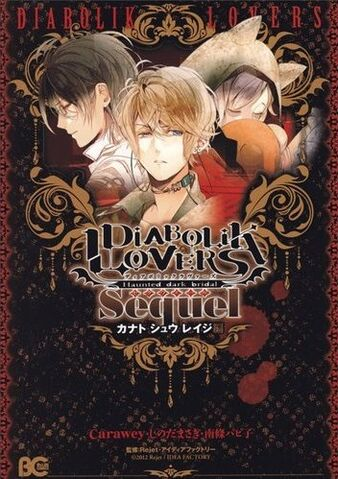 File:Diabolik Lovers - Sequel - Kanato • Shu • Reiji Edition.jpg