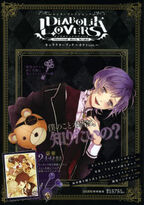 Diabolik Lovers Character Book Kanato Version